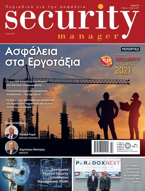 Security Manager - ΤΕΥΧΟΣ 92