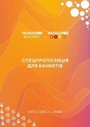Банкетное меню Львов