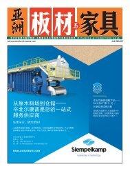 Panels & Furniture China May/June 2021