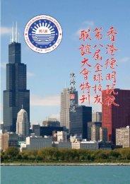 Tak Ming Global Reunion 2016-Chicago-8th Congregation