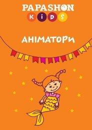 Аниматоры Киев River Mall