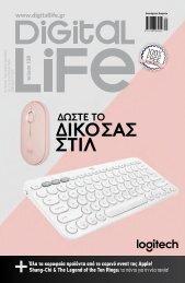 Digital Life - Τεύχος 138