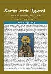 Κοντά στον Χριστό τεύχος τεύχος 81