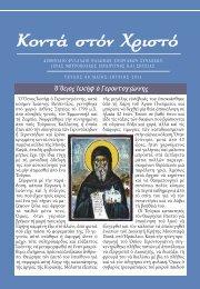 Κοντά στον Χριστό τεύχος τεύχος 80
