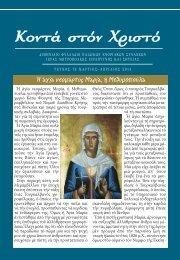 Κοντά στον Χριστό τεύχος τεύχος 79