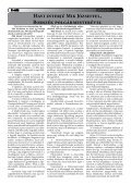 Iskolai értesítő - Page 2