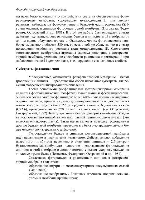 ФОТОБИОЛОГИЧЕСКИЙ ПАРАДОКС ЗРЕНИЯ