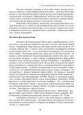 ФОТОБИОЛОГИЧЕСКИЙ ПАРАДОКС ЗРЕНИЯ - Page 2