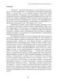 ФОТОБИОЛОГИЧЕСКИЙ ПАРАДОКС ЗРЕНИЯ - Page 4
