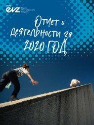 Stiftung EVZ Tätigkeitsbericht 2020 russisch