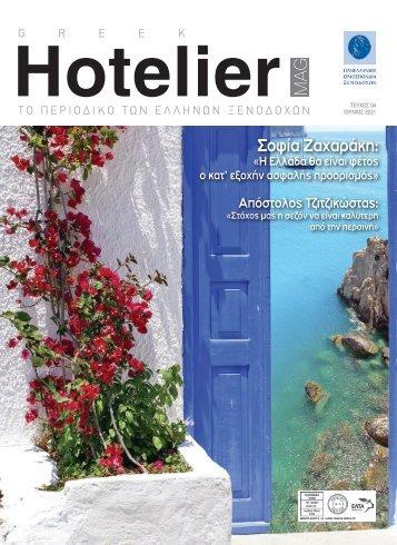 Greek Hotelier Magazine - Τεύχος 4
