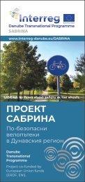SABRINA leaflet BG