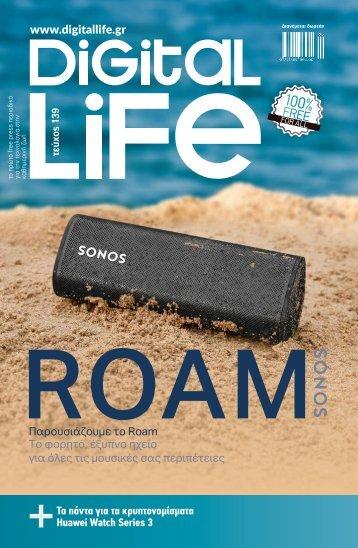 Digital Life - Τεύχος 139