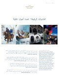 Information in Arab - St.Moritz - Page 3