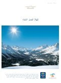 Information in Arab - St.Moritz - Page 7