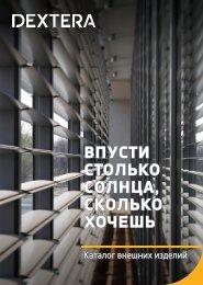 DEXTERA каталог