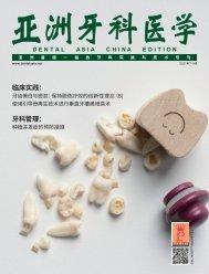 Dental Asia China July ~ September 2021