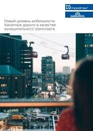 Новый уровень мобильности: Канатные дороги в к ачестве муниципального транспорта [RU]