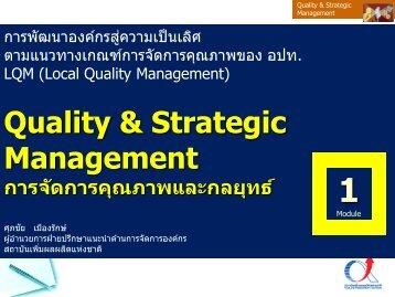 Quality & Strategic Management Concept Improvement Plan