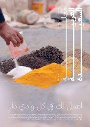 مجلة العربية السعيدة - الإصدار الاول 2021م