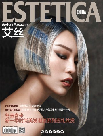 Estetica Magazine CHINA (2/2021) - Book A digital version