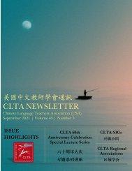 CLTA Newsletter September 2021