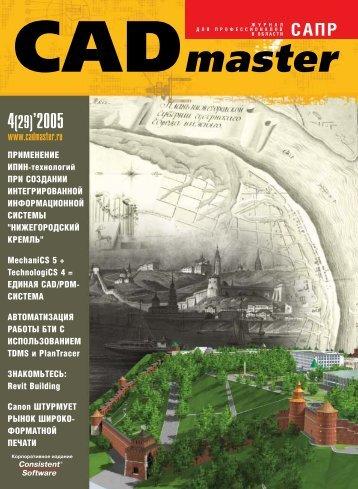 CADmaster #4(29) 2005 (октябрь-декабрь
