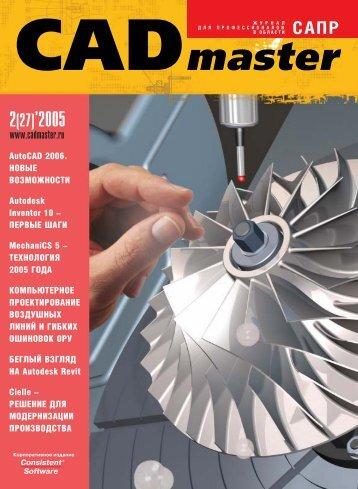 """Скачать журнал """"CADmaster #2(27) 2005 (апрель-июнь"""