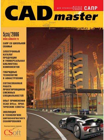 """Скачать журнал """"CADmaster #5(35) 2006 (дополнительный)"""""""