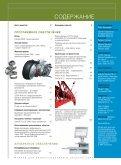 TechnologiCS 4 - CADmaster - Page 3