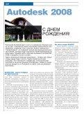 TechnologiCS 4 - CADmaster - Page 6