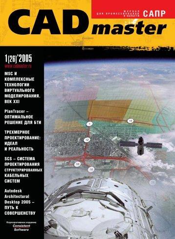 """Скачать журнал """"CADmaster #1(26) 2005 (январь-март"""