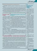 """Скачать журнал """"CADmaster #1(26) 2005 (январь-март - Page 5"""