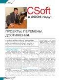 """Скачать журнал """"CADmaster #1(26) 2005 (январь-март - Page 6"""