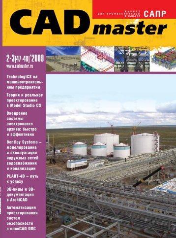 CADmaster #2-3(47-48) 2009 (апрель-сентябрь