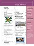 CADmaster #2-3(47-48) 2009 (апрель-сентябрь - Page 3