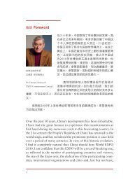 Over the past 30 years, China's development ... - Hannes Androsch