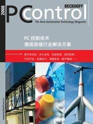 PC 控制技术德国倍福行业解决方案2008 - beckhoff.com.cn