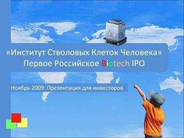 Первое Российское Biotech IPO