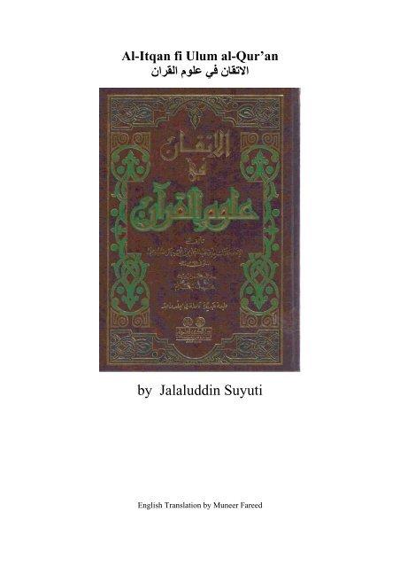 Al-Itqan fi Ulum al-Qur'an نارﻘﻟا موﻟﻋ ﻲﻓ نﺎﻘﺗﻻا