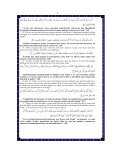  IN THE NAME OF ALLAAH THE MOST BENEVOLENT THE ... - Page 6