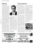 9/2012 - Jüdische Gemeinde zu Berlin - Seite 4