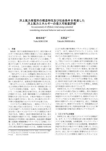 菊地由佳,石原孟:洋上風力発電所の構造特性及び社会条件を考慮した ...