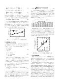 菊地由佳,石原孟:洋上風力発電所の構造特性及び社会条件を考慮した ... - Page 3