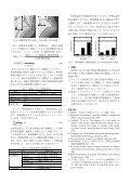 菊地由佳,石原孟:洋上風力発電所の構造特性及び社会条件を考慮した ... - Page 4