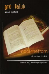 nool thettam information booklet