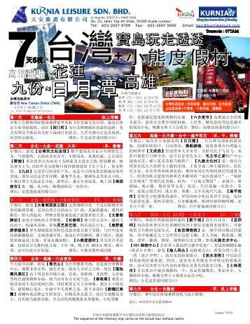 7D6N Treasure Island Of Taiwan Master Bear Resort - Top Travel ...