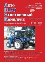 + Альтернативное топливо 5 (47) / 2009 - АГЗК + АТ