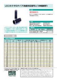 LSコネクタGタイプ〈地震対応型可とう伸縮継手〉 - TOZEN