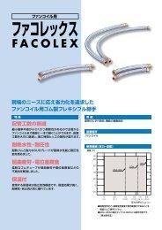 ファコレックス FACOLEX - TOZEN